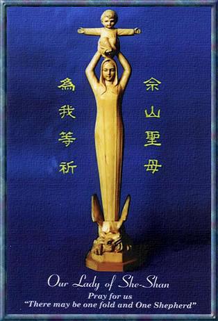 maria di sheshan la madonna dei cinesi aiuto dei cristiani